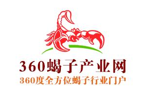 360蝎子养殖网产业联盟门户网站